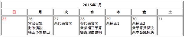 スクリーンショット 2015-02-01 10.19.05