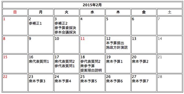 20150214 February